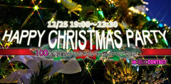 ★12/25(月)【大阪】100名HAPPYクリスマスパーティー2017♪恋活&友活にも最適!気軽にクリスマスを楽しもう♪7割の方がお一人で初参加♪