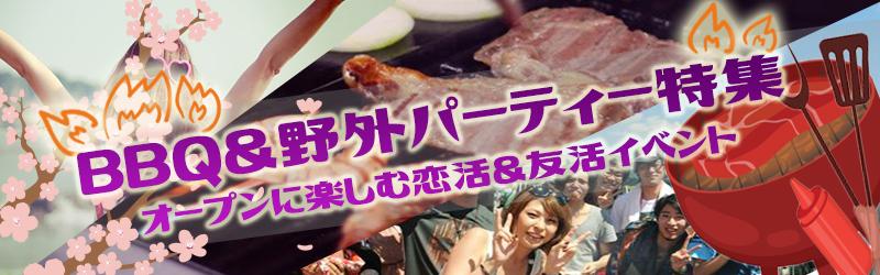 大阪BBQ・野外パーティーイベント特集2018|みんなで野外イベントを楽しもう♪恋活&友活にもばっちりの季節限定野外バーベキューパーティー!