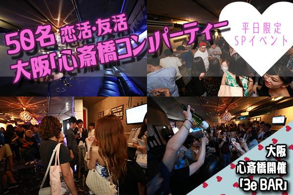 50名限定『心斎橋コン』平日大阪ミナミ開催の誰でも参加しやすい恋活&友活パーティーイベント♪初参加7割以上なので気軽に参加できます☆