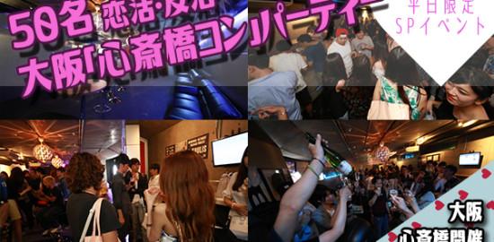 ☆50名限定『心斎橋コン』平日大阪ミナミ開催の誰でも参加しやすい恋活&友活パーティーイベント♪初参加7割以上なので気軽に参加できます☆