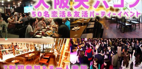 ☆5/28(土)50名限定『天六コン』大阪キタ開催の誰でも参加しやすい恋活&友活パーティーイベント♪初参加7割以上なので気軽に参加できます☆