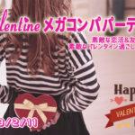 ☆2/11(月・祝)【150名規模】淀屋橋バレンタインメガコンパパーティー♪誰でも参加しやすい恋活&友活イベント♪初参加7割以上で気軽にご参加できます♪☆