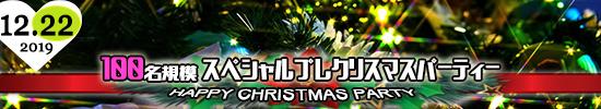 ★12/22(日)【大阪】100名HAPPYクリスマスパーティー2019♪恋活・友活にも最適♪7割の方が初参加♪Xmasプレゼント交換なども楽しめるスペシャルイベント♪