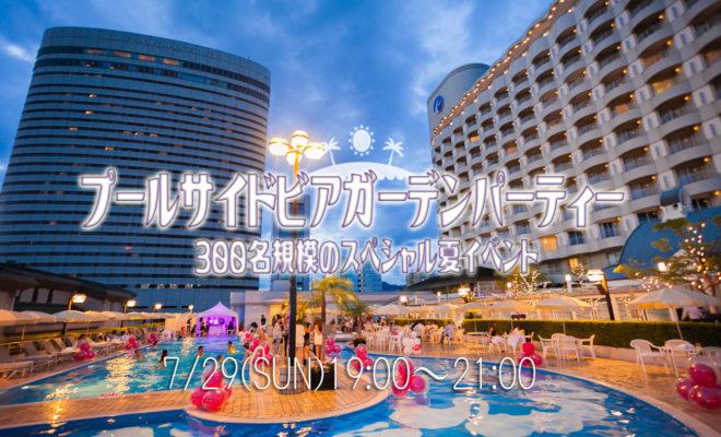 ◆7/29(日)【300名規模】【神戸】恋活&友活プールサイドビアガーデンパーティー♪気軽に友達や恋人を作りに来てください♪7割の方がお一人で初参加です!♪◆