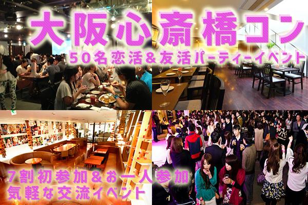 ☆6/4(土)50名限定『心斎橋コン』大阪ミナミ開催の誰でも参加しやすい恋活&友活パーティーイベント♪初参加7割以上なので気軽に参加できます☆