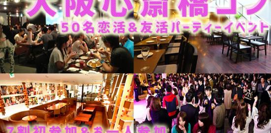 ☆7/1(金)50名限定『心斎橋コン』大阪ミナミ開催の誰でも参加しやすい恋活&友活パーティーイベント♪初参加7割以上なので気軽に参加できます☆