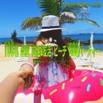 ◆7/17(日)【西宮】【BBQ】100名規模♪誰でも参加しやすいビーチBBQパーティー♪気軽に友達や恋人を作りに来てください♪夏限定のスペシャルイベント♪7割の方がお一人で初参加です♪◆