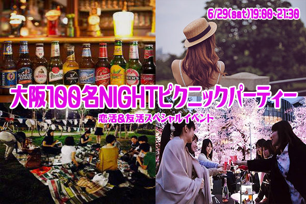 ◆6/29(土)【大阪】100名規模♪夜の野外企画♪ナイトピクニック✕世界のビールパーティin桜ノ宮♪世界各国のビールを揃えて飲み比べ♪◆
