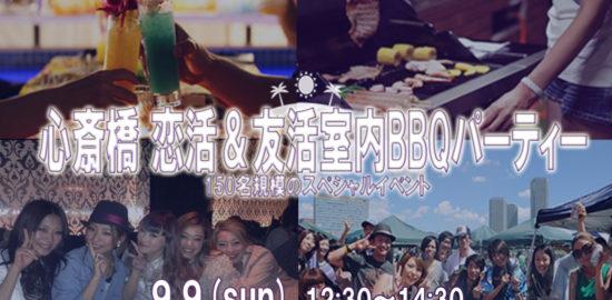 ◆9/9(日)【雨天代替】150名規模♪誰でも参加しやすい室内BBQパーティー♪気軽に友達や恋人を作りに来てください♪春夏限定スペシャルイベント♪7割の方がお一人で初参加です♪◆