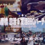★4/23(日)【50名規模】【心斎橋】恋活&友活BBQパーティー♪気軽に友達や恋人を作りに来てください♪7割の方がお一人で初参加です♪◆