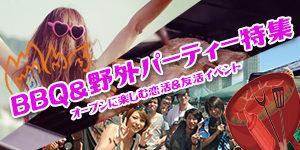 大阪BBQ・お花見パーティーイベント特集2020|みんなで野外イベントを楽しもう♪恋活&友活にもばっちりの季節限定野外バーベキューパーティー!