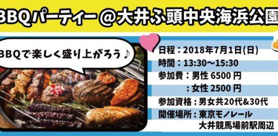 ◆7/1(日)【BBQ】【大井ふ頭】50名規模♪誰でも参加しやすいBBQパーティー♪気軽に友達や恋人を作りに来てください♪春夏限定スペシャルイベント♪7割の方がお一人で初参加です♪◆