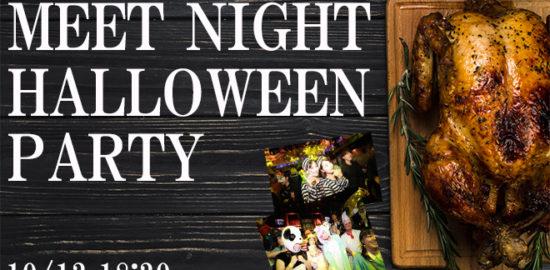 ☆10/13(土)【心斎橋】150名MEET NIGHT HALLWEEN PARTY♪美味しいお肉×ハロウィンのスペシャルイベント♪おしゃれなデザイナーズスペース貸切♪★